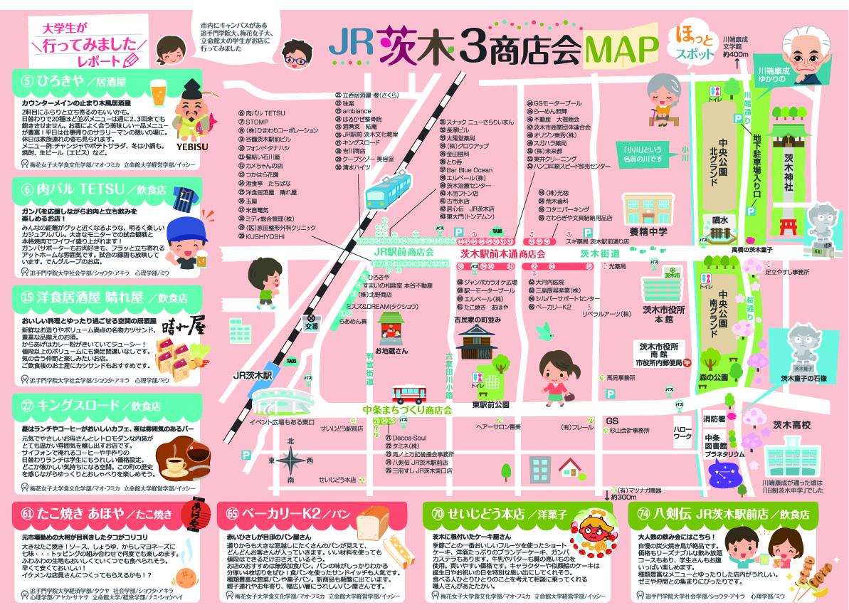2014_3商店会マップ