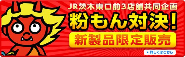 JR茨木東口前3店舗共同企画 粉もん対決! 新製品限定販売