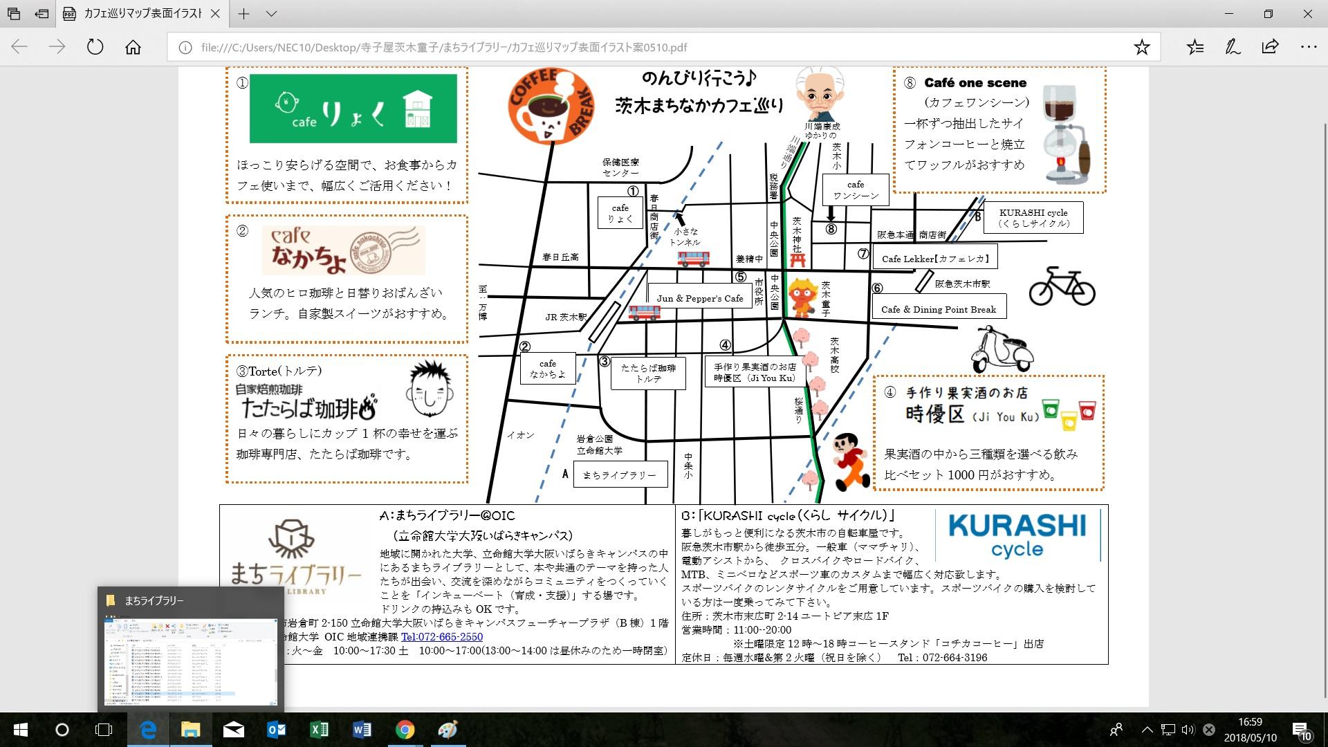 カフェマップ表